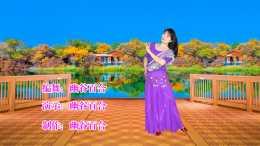 益馨廣場舞《瀏陽河》老歌還是挺耐聽,跳支舞來更舒心,分享給你
