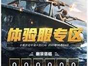 """""""吃雞""""6月新版本""""重啟未來""""搶先看,異形、戰甲、太空戰艦!"""