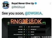 """姿態覆盤Msi酸上路待遇,""""RNG皇家翻譯上線,喊話DK再見兒子"""""""