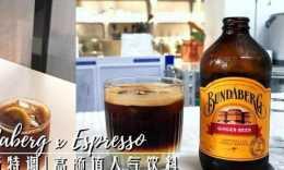 愛喝咖啡的你一定會喜歡!解鎖Bundaberg飲料新喝法