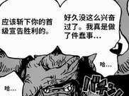 海賊王:凱多明白了一個真理,路飛是打不死的小強,6人表示贊同