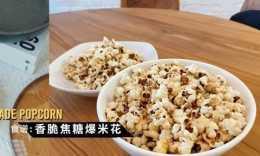 廚房小白也能做的「香脆焦糖爆米花」太涮嘴了!材料簡單又便宜