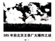 北京城隱藏的謎團,為何至今尚未解開,還有那些謎團是近代發現的