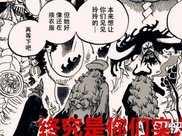 """海賊王1022話:六子就是一群笑話,馬爾科將成為索隆的""""風火輪"""""""