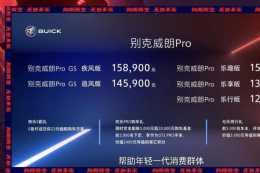 售價12.99萬元起,別克威朗Pro與威朗Pro GS聯袂上市