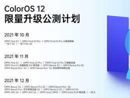 國產UI系統凡爾賽登場!ColorOS 12強勢出圈,適配計劃太良心