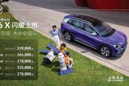 上汽大眾ID.6 X正式上市,售23.9888萬起,有三種續航可選!