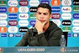 歐洲盃:移開可樂的C羅,把自己置身於風口浪尖