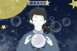 貓巫先生十二星座周運2021年9.20-9.26:中秋團圓,闔家幸福