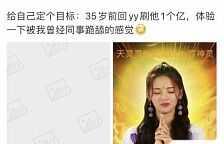 """""""我走了""""芮甜甜已出國,妹妹繼承YY""""遺產"""",禮物月流水百萬"""