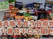 港消委薯片等70款零食檢出致癌物,危害多大世衛組織給提醒