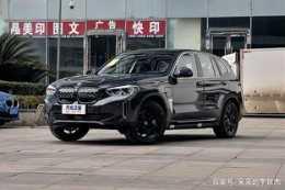 豪華SUV寶馬iX3怎麼樣?