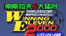 實況足球2000南斯拉夫天才雲集,6大猛將安四方,有誰不服?
