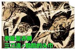 海賊王1022話,索隆再次戴上酷炫的綠頭巾,讓King吃癟並且流血