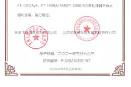 億賽通&飛騰推出電子文件安全管理聯合解決方案,合作更進一步