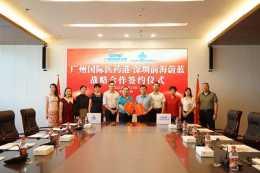 廣州國際醫藥港與前海蔚藍聯手 創新推動大健康發展