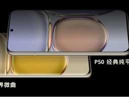華為P50 Pro手機,集時尚與實力兼併,好評不斷!