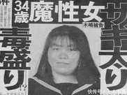 """日本""""黑寡婦""""——""""醜女""""木島佳苗的不歸路"""